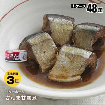 <ベターホーム缶詰>さんま甘露煮50g×48缶【賞味期限2023年9月16日迄】