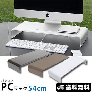 パソコンラック 卓上 PCラック 54cm PCR-54【送料無料】 日本製 組立不要 田窪 パソコン台 モニター台 机上台