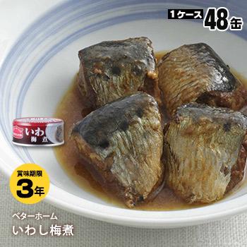 <ベターホーム缶詰>いわし梅煮50g×48缶