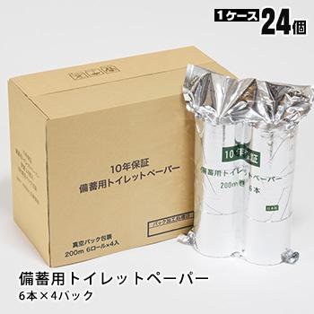 10年保証 備蓄用トイレットペーパー 24ロール(6ロール×4パック)ケース販売