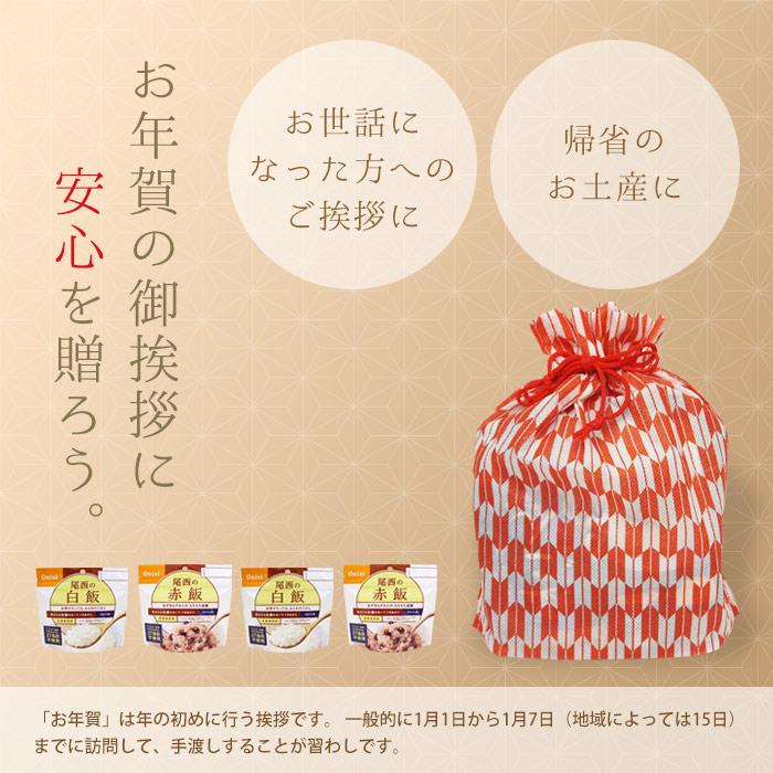 非常食セット 尾西のアルファ米 お年賀紅白セット 2種4点入り アルファ米セット ネコポス発送可 白飯 赤飯[M便 1/1]