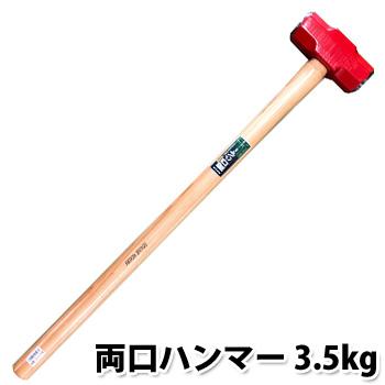 両口ハンマー 3.5kg 8P(災害用 ハンマー 救助工具 防災用品 防災グッズ 工具)