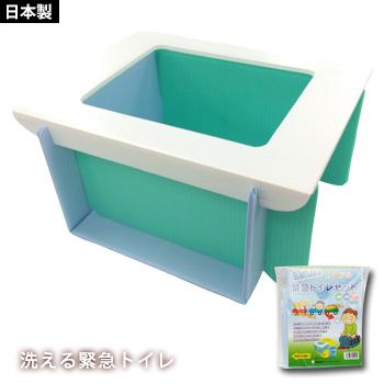 洗える緊急トイレ 差し込み式 組み立て 非常用 凝固剤 便袋 セット