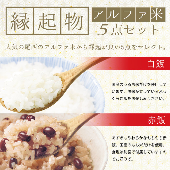 非常食セット 尾西のアルファ米 お年賀縁起物セット 5種5点入り アルファ米セット【賞味期限2025年5月迄】 ネコポス発送不可 白飯 赤飯 松茸ごはん たけのこごはん 塩こんぶがゆ