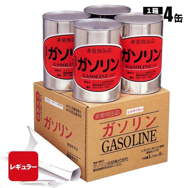 ガソリンの缶詰 レギュラー 1リットル×4缶 燃料 お取り寄せ商品