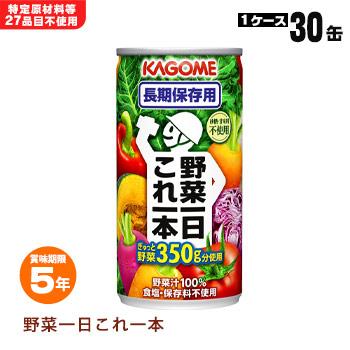 カゴメ野菜ジュース「野菜1日これ1本」×30缶入りケース 賞味期限5年Ver(KAGOME)