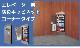 エレベーター用防災キャビネット elecabi(コーナータイプ)DRK-EC1CS(コクヨ エレベーター 閉じ込め 対策 対応 備蓄 マンション 地震)