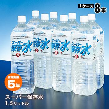 スーパー保存水 1.5L×8本入【1ケース】(おすすめ 5年 5年保存水 ペットボトル 長期保存 飲料水)