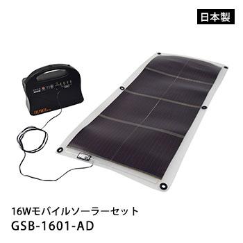 ソーラーバッテリー 16W モバイルソーラー セット GSB-1601-AD 大容量バッテリー