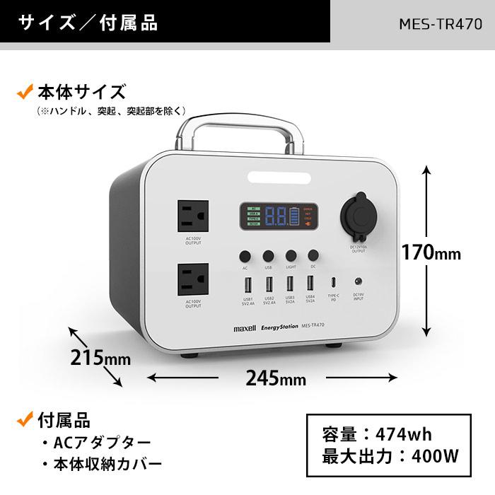 非常電源 マクセル ポータブル蓄電池 MES-TR470  EnergyStation エナジーステーション maxell リチウムイオンバッテリー