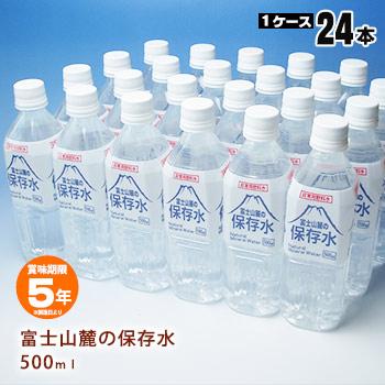 非常用飲料水 富士山麓の保存水 500ml×24本【1ケース】