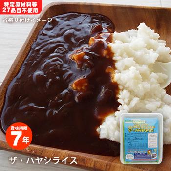 調理不要食 ザ・ハヤシライス ユニフーズ そのまま すぐに食べられる ごはん アレルゲンフリー【賞味期限2028年2月迄】