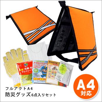 在庫一掃セール!特別価格! フルアクトA4 Full-Act 避難セット【防災館オリジナル】