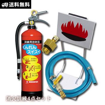 くんれんスイスイ消火訓練4点セット(スイスイ+ホース+的+加圧バルブ)