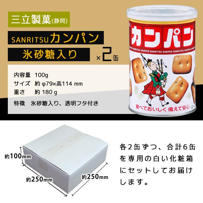 非常食 セット 缶詰 詰め合わせ すぐ食べられる3種6缶セット 5年保存 ミルクビスケット2缶&三立製菓カンパン2缶&hokkaコンペイ糖入カンパン2缶