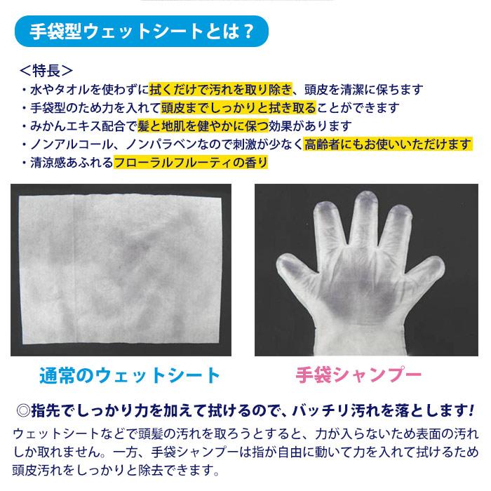 手袋シャンプー 5枚入 ドライシャンプー 手袋タイプ 保湿成分配合 入院 避難所 介護[M便 1/2]
