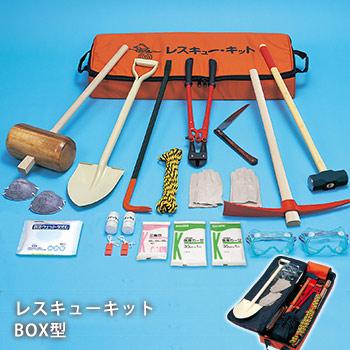 レスキューキットBOX型 救助工具セット