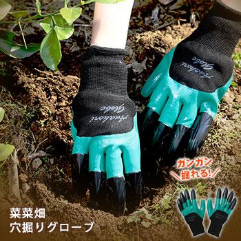 穴掘りグローブ 爪付き F9285 サイサイファーム 菜菜畑 ショベル スコップ