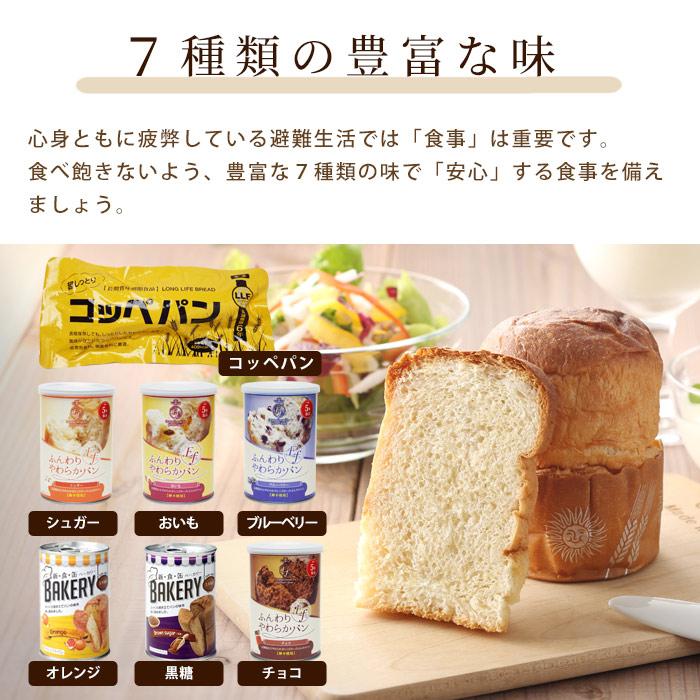 美味しい非常食パン7BOX パン7種類詰め合わせ(エッグフリーチョコ・エッグフリーシュガー・エッグフリーおいも・エッグフリー・ブルーベリー・オレンジ・黒糖・コッペパン)