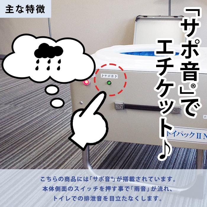 備蓄型 自動 簡易トイレ トイパックIINeo サポ音付き 防災用 省スペース 簡単 組み立て