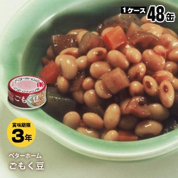ベターホーム協会缶詰<ごもく豆70g×48缶>
