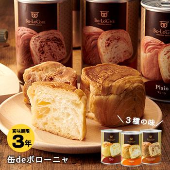 非常食 ボローニャの美味しいパンの缶詰 缶deボローニャ 賞味期限3年 プレーン・メープル・チョコレート