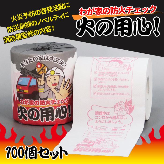 火災防止 防災訓練 トイレットペーパー 火の用心! 30m×100ロール