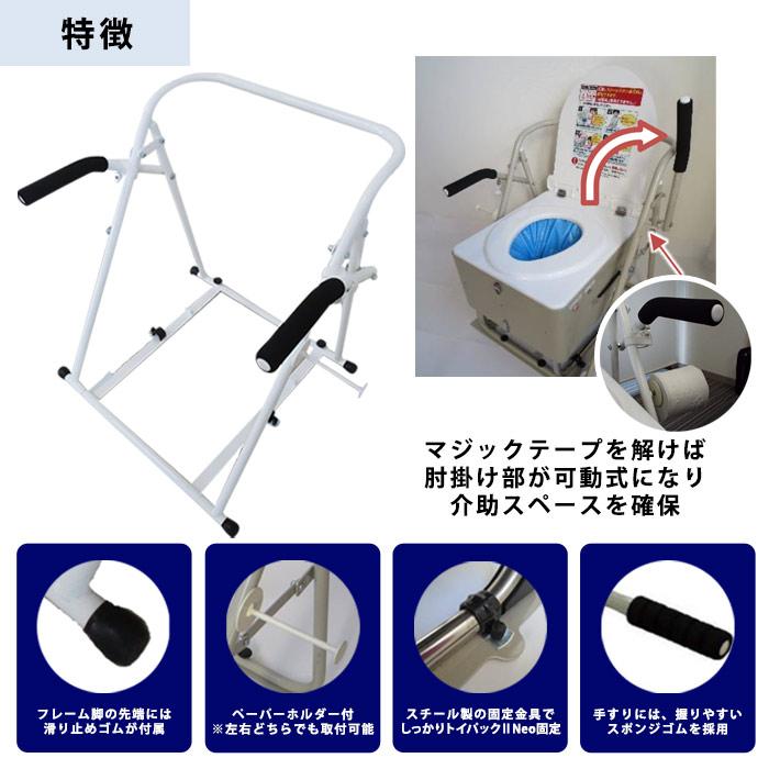 備蓄型 自動 簡易トイレ トイパックIINeo 専用 アシストフレーム 手すり ペーパーホルダー付き 簡単 組み立て