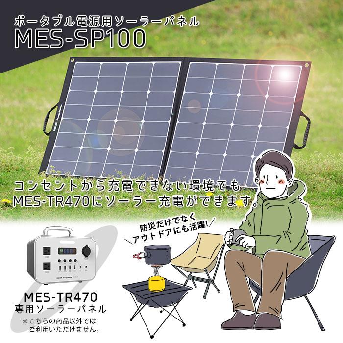 マクセル maxell 非常電源 ポータブル蓄電池 MES-TR470 専用 ソーラーパネル MES-SP100 太陽光充電