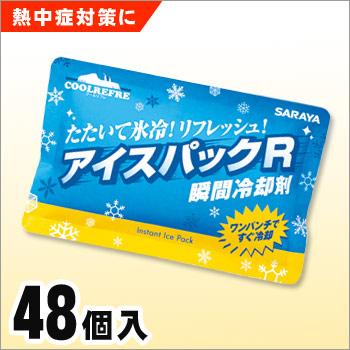 サラヤクールリフレ アイスパックR 120g×48個入り<br>(熱中症/爽快/冷却/瞬間冷却/冷たい/SARAYA)