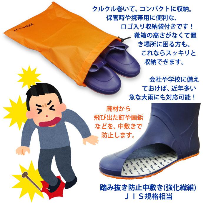 携帯用折り畳み長靴 タスカール TSK-1 収納袋付き ネイビー