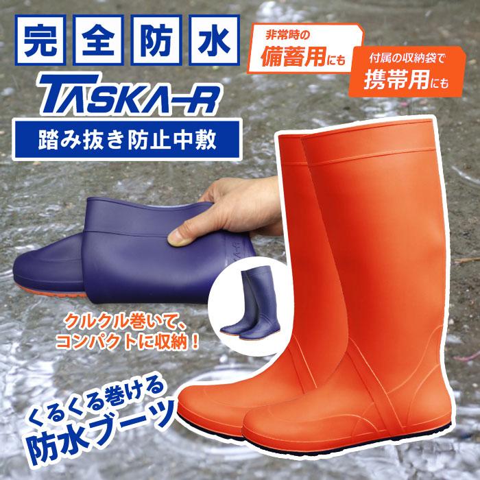 携帯用折り畳み長靴 タスカール TSK-1 収納袋付き オレンジ