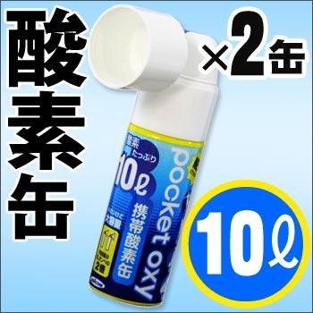 携帯酸素缶ポケットオキシ(クリア)10L×2缶セット(登山//富士山/ハイキング/リラックス/軽量/コンパクト/POX04)