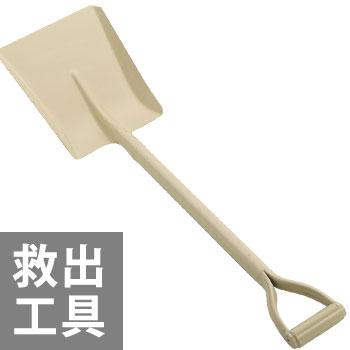 角ショベル(救助工具/パイプ/シャベル/スコップ)