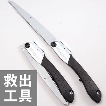 折込鋸 240mm(救助工具/のこぎり/ノコギリ)