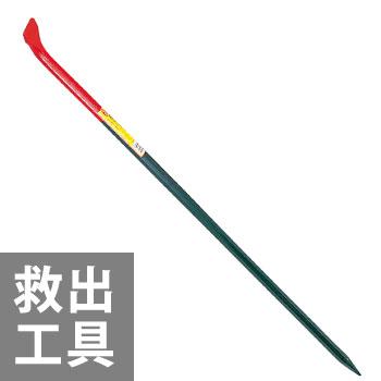 カナテコバール 1200mm(救助工具)