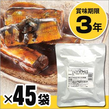 レトルト和惣菜 さんま甘露煮150g[45袋=15×3箱](ロングライフ/和風煮物/非常食/おかず/長期保存)お届けまで約1か月