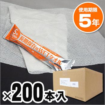 セリオ 長期保存用WETタオル[1枚:58×23.5cm]×200本入り1ケース