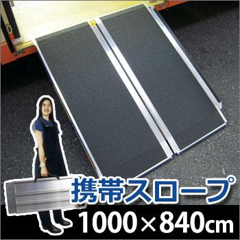 携帯スロープ【長さ1000×幅840×厚さ60mm】TKS10-1000G(救助/救出/介護/アルミニウム組立構造)