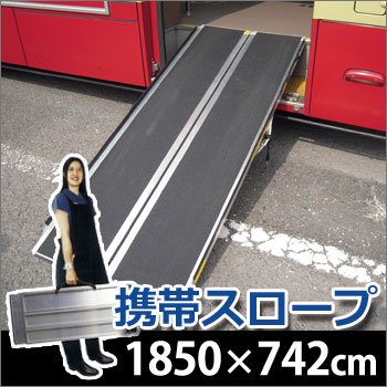 携帯スロープ【長さ1850×幅742×厚さ72mm】TKS10-1850AM(救助/救出/介護/アルミニウム組立構造)