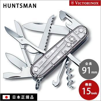ハントマン シルバーテック 1.3713.T7 ビクトリノックスマルチツール(ナイフツール/万能ナイフ/十徳/HUNTSMAN SILVER/VICTORINOX)