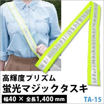 高輝度プリズム蛍光マジックタスキTA-15(反射/たすき/襷/交通安全/ウォーキング)[M便 1/10]