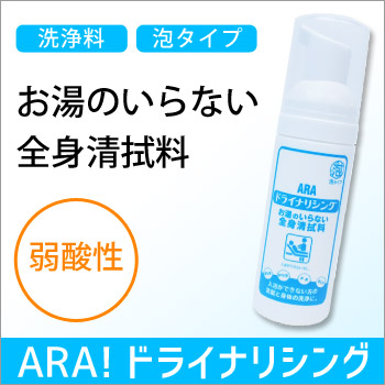 ARA アラ! ドライナリシング 50ml (除菌/洗浄/清潔/衛生/予防)
