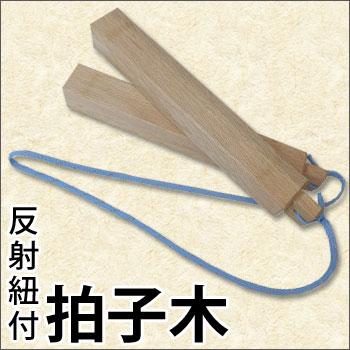 拍子木(反射紐付)(お祭り/お囃子/火の用心/防災用品/火災予防)