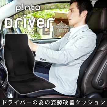p!nto driver(ピントドライバー)(姿勢矯正/椅子/クッション/椅子に置く/姿勢改善/pinto driver)