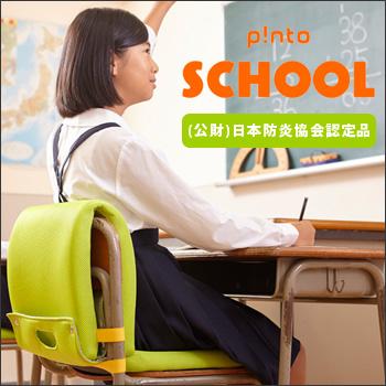 p!nto school(ピントスクール)(姿勢改善/姿勢矯正/防災ずきん/日本防炎協会認定品/pinto school)