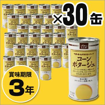 ベターホーム缶詰「コーンポタージュ190g」×30缶(スープ/かんづめ/おかず/惣菜)