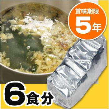 非常食 即席5年保存卵スープ6食入 即席スープ たまごスープ 玉子スープ