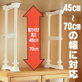 家具転倒防止伸縮棒SP-45W[2本組](45〜70cm用)