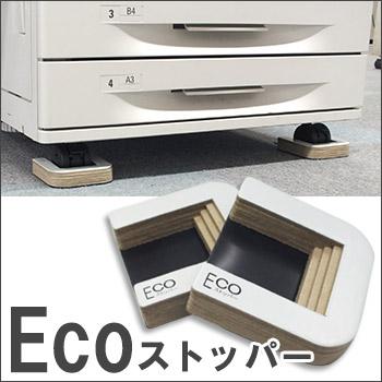 エコストッパー ES-50[2個セット](Eco/エコストッパー/耐震グッズ/地震対策/防災グッズ/家具固定/棚/キャビネット)